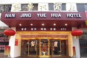 南京悦华大酒店