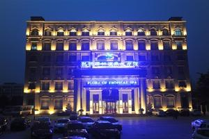 郑州丰乐园大酒店(可以做温泉水疗的酒店)