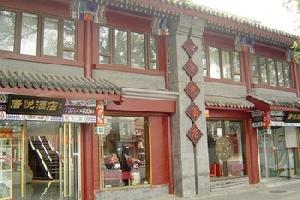 北京唐悦酒店