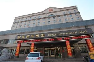 大同宏安国际酒店