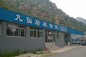 天津蓟县九仙居农家院(八仙山景区)
