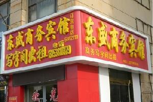 聊城东盛商务宾馆
