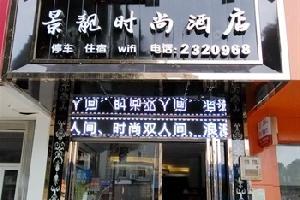 南宁景靓时尚酒店