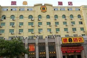 速8酒店(商丘归德路市政府店)