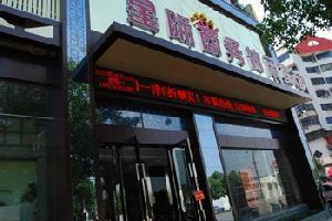安庆星际商务宾馆