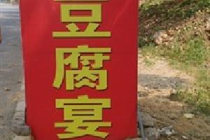 北京昌平齐家豆腐宴农家院