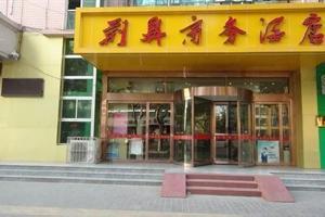 西安荆鼎商务酒店