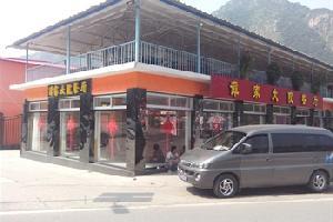 北京平谷石林峡谭家大院