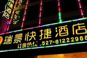 宿迁瑞景快捷酒店