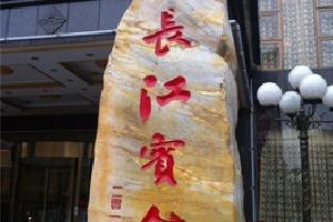 湘潭县长江宾馆
