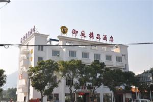 温州御庭精品酒店
