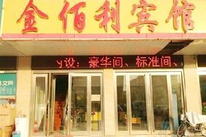 金佰利商务宾馆(临沂汽车总站店)