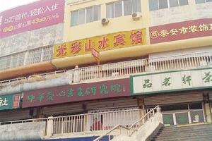 泰安光彩山水宾馆(旅馆)