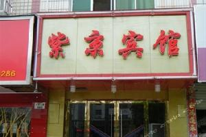 兴国紫京商务宾馆