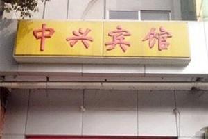 枣庄中兴宾馆