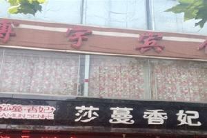 济南博宇宾馆