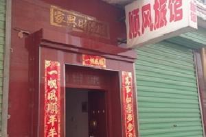 大同顺风旅馆(阳高县)