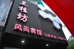 芜湖兰桂坊风尚宾馆