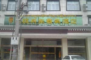 林芝格拉丹东商务酒店 林芝实惠酒店 林芝三星酒店
