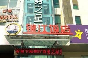 邯郸市锦江商务之星宾馆