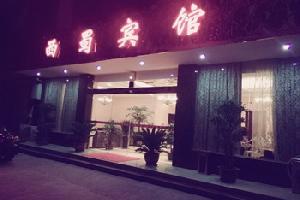 广元西蜀酒店(剑阁县)