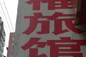 巴中平昌全福旅馆