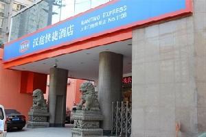汉庭酒店(西安东门外店)
