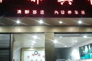 凤山华都宾馆(河池)
