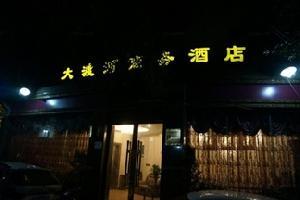 宜宾大渡河酒店
