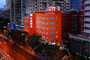 汉庭酒店(福州六一环岛店)