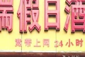 杭州翔瑞假日酒店