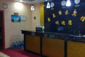 鑫豪商务酒店(富平)