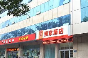 如家快捷酒店(石家庄建华南大街省电视台万达广场店)