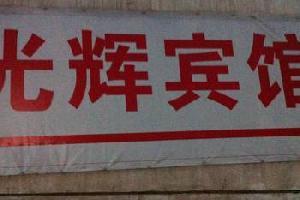 赤壁光辉宾馆