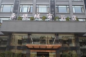 安庆卓悦城市酒店