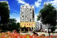 通山太子宾馆