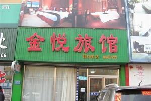 丹东东港市金悦旅馆