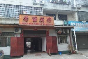 武汉馨丽宾馆