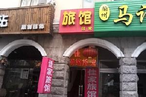 淄博佳家旅馆