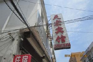 台儿庄天宏宾馆