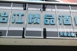 河池天峨怡江精品酒店