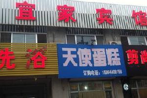 潍坊坊子区宜家商务宾馆
