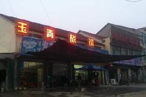 潍坊玉青旅馆