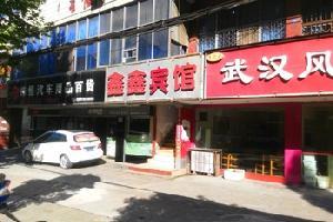 十堰鑫鑫宾馆