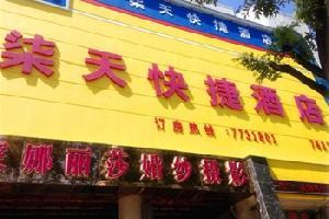 平凉华亭柒天快捷酒店