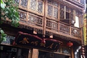 边城茶峒饭店(花垣)