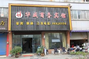 宁波华威商务宾馆(明州路店)
