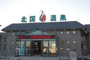 大庆林甸北国温泉度假村