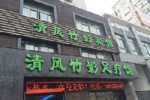南京清风竹影宾馆