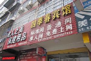五河四季春宾馆(蚌埠)